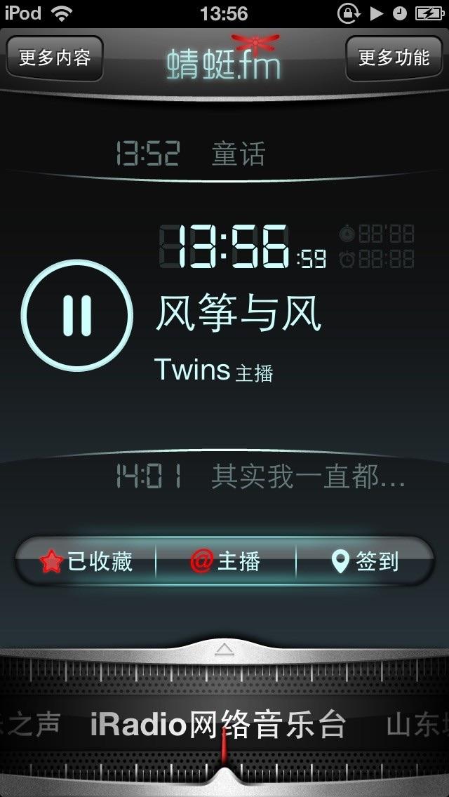 沃蜻蜓fm Screenshot