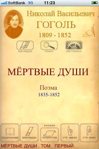 Н.Гоголь. Мёртвые души