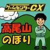 【ゲームセンターCX】高尾山のぼり iPhone