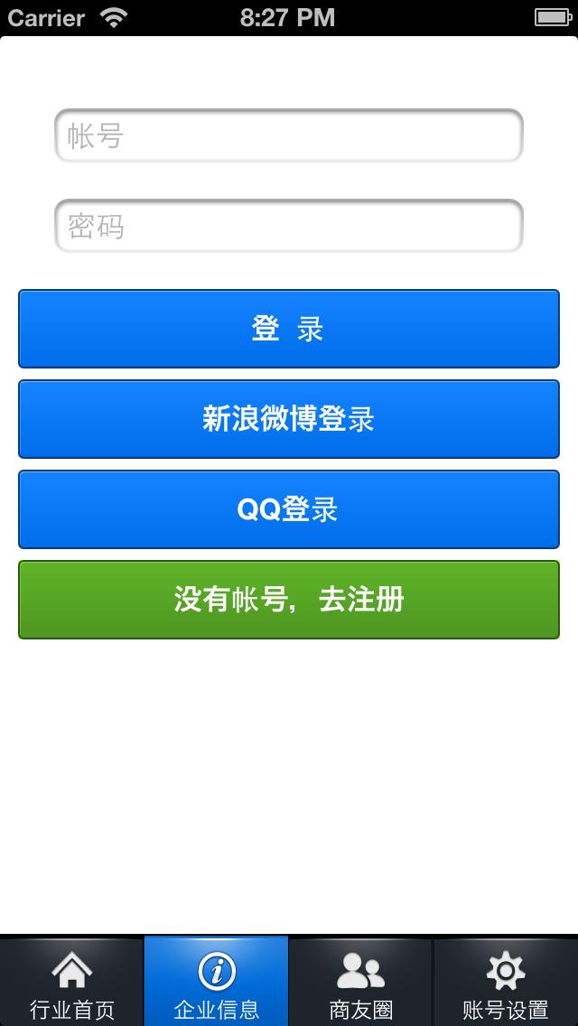 建材批发市场 Screenshot