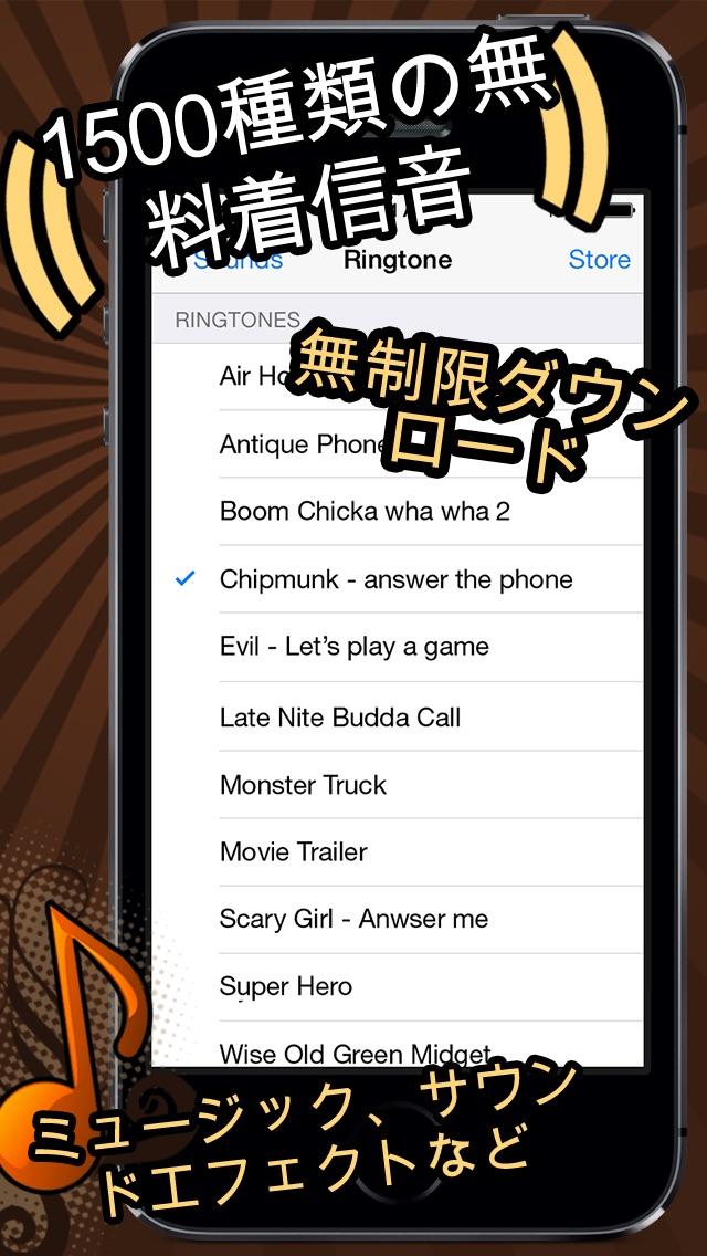 1500種類の無料着信音 - Best i... screenshot1