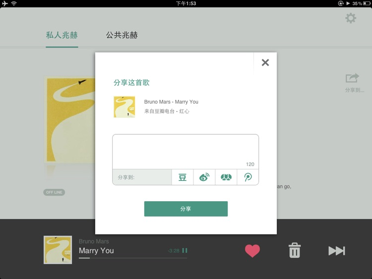 豆瓣FM for iPad screenshot-3