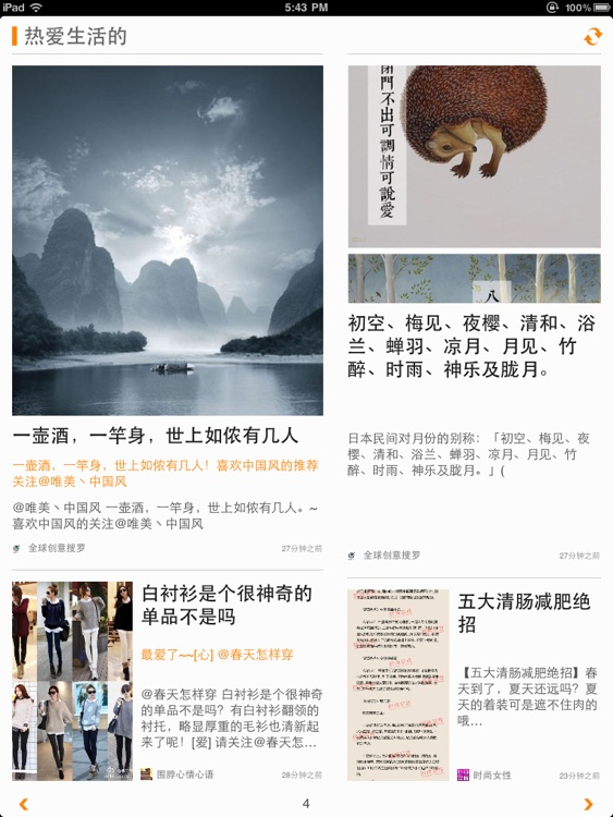 博众资讯 - 视觉版新浪微博iPad客户端