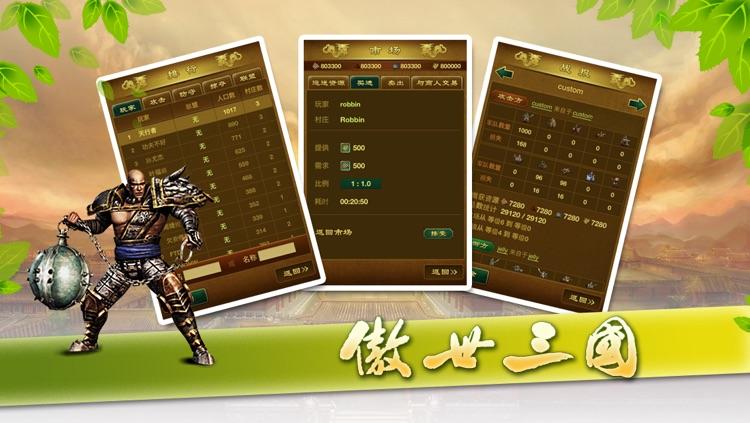 傲世三国 screenshot-3