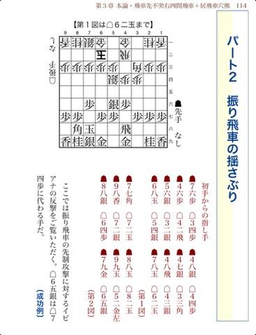 マイナビ将棋ブックスのおすすめ画像1