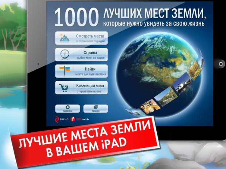 1000 лучших мест Земли HD