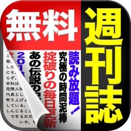 全紙無料!週刊誌 for iPhone
