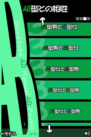 Blood Type AB~AB型人間 screenshot1