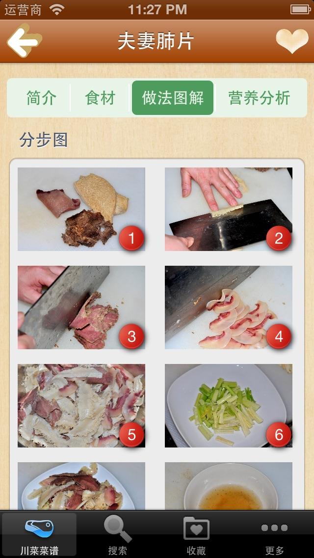 川菜大全(步步有图,一学即会) Screenshot