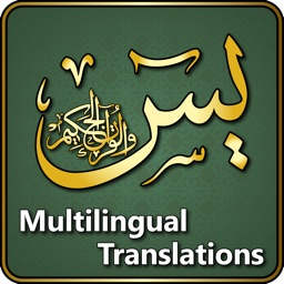 Surah Yaseen Full Audio Recitation With Translations In 20+ Languages