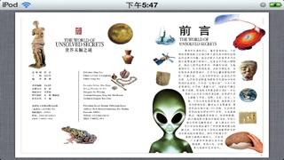 [图文高清]世界 未解 之謎-10本合集屏幕截圖4