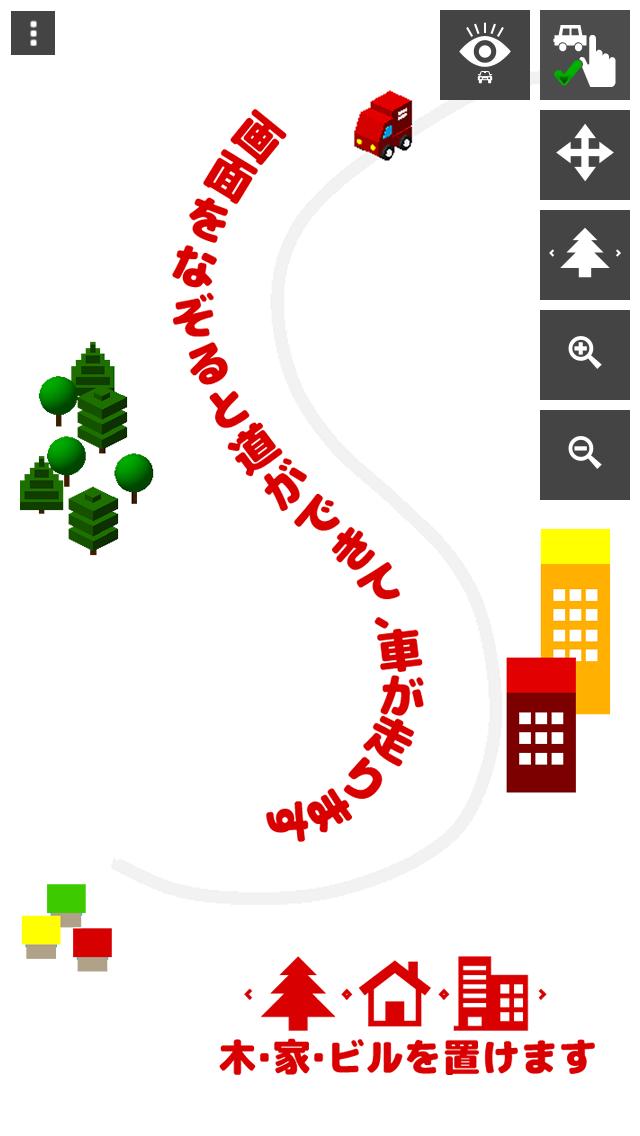 さわって走る!はたらく車(幼児向け) - 無料知育アプリ ScreenShot0