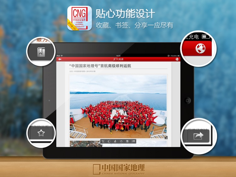中国国家地理 for iPad screenshot-4