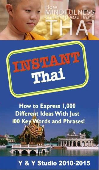 迅速にタイ語を学ぶ-- タイの観光ガイドのおすすめ画像1