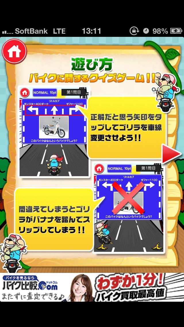 バイクコングのスクリーンショット2