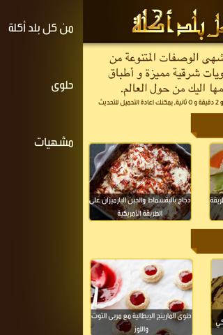 من كل بلد أكلة screenshot 4