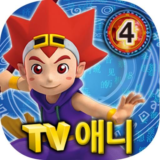 마법천자문 TV애니메이션 4
