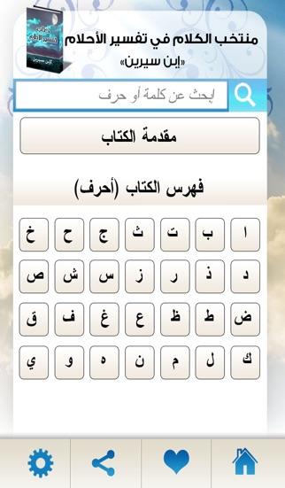 tafsir al ahlam pdf gratuit