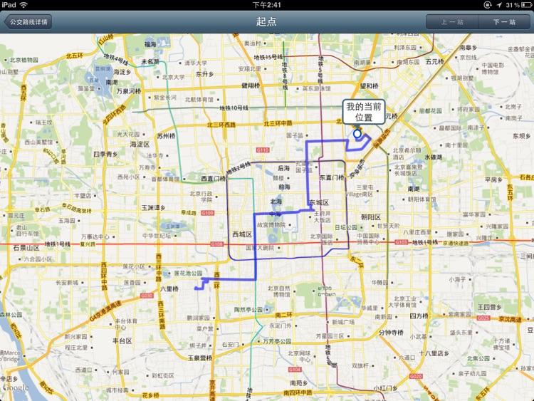 拉手离线地图HD screenshot-3