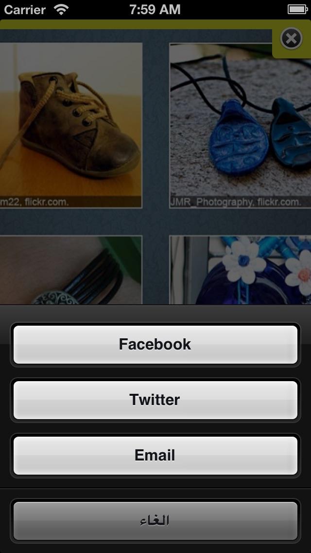 حلول اربع صور وكلمة Screenshot 4