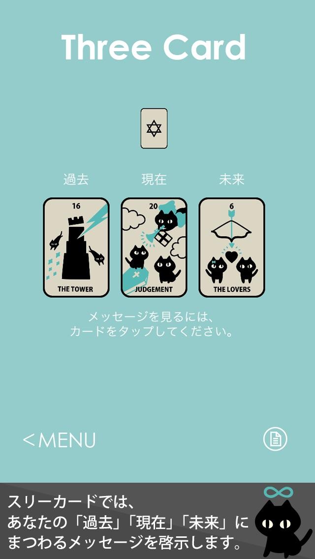 黒猫タロット-かわいい猫が出会いや相性、恋愛、運命を占う、シンプルだけど本格的な無料タロット占い紹介画像3