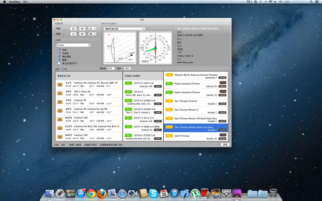 卫星 Satellites 1.4 Mac 破解版 广播电视卫星数据库
