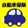自動車保険比較