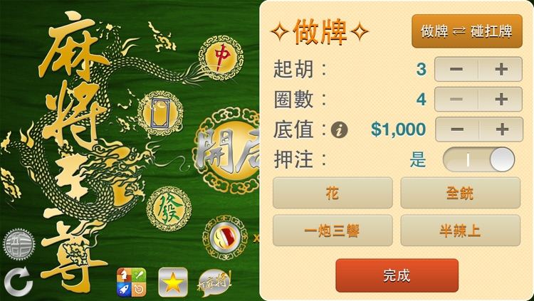 Mahjong Master 麻將至尊 3D Free screenshot-3