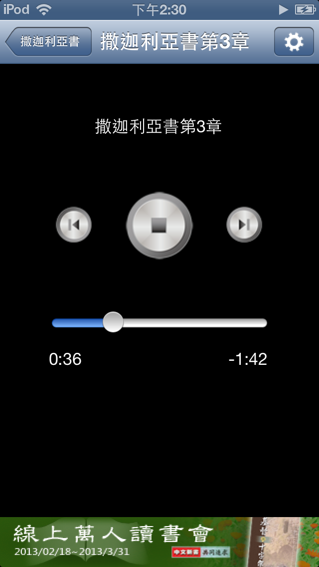 有聲聖經(有聲APP) Screenshot