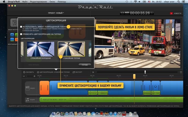 Drop'n'Roll – автоматический видеоредактор скриншот программы 3