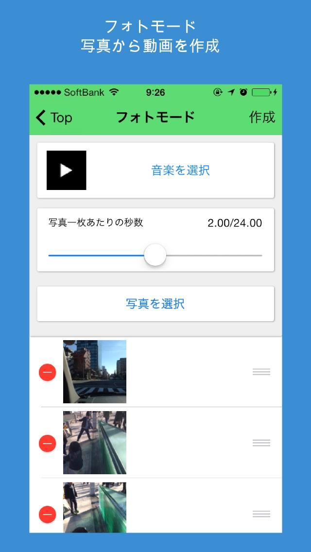 誰でも簡単!おもしろ動画編集ツール - Acumoのスクリーンショット4