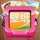 高清壁纸 HD icon