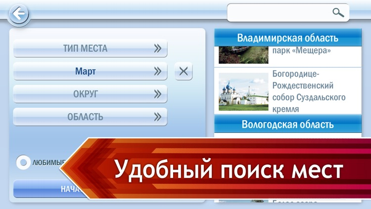 100 лучших мест России screenshot-3