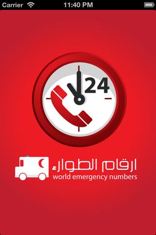 أرقام الطوارئ screenshot 1