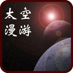 太空漫游科幻小说四部曲完整珍藏版