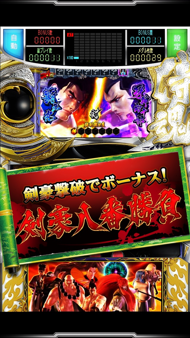 サムライスピリッツ ~剣豪八番勝負~のおすすめ画像2
