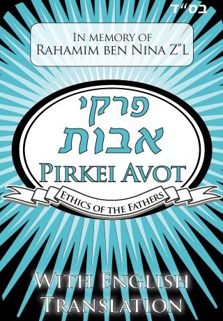 Pirkei Avot - Ethics of The Fathers Screenshot 1