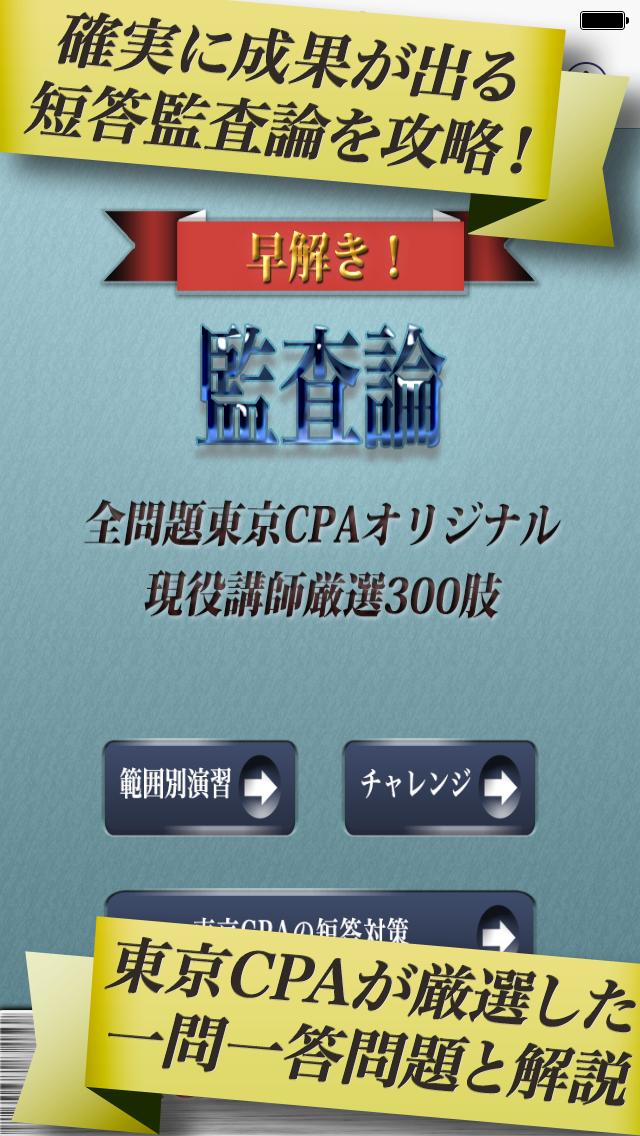 早解き!会計士短答 監査論 東京CPA会計学院監修(厳選300肢)のおすすめ画像1