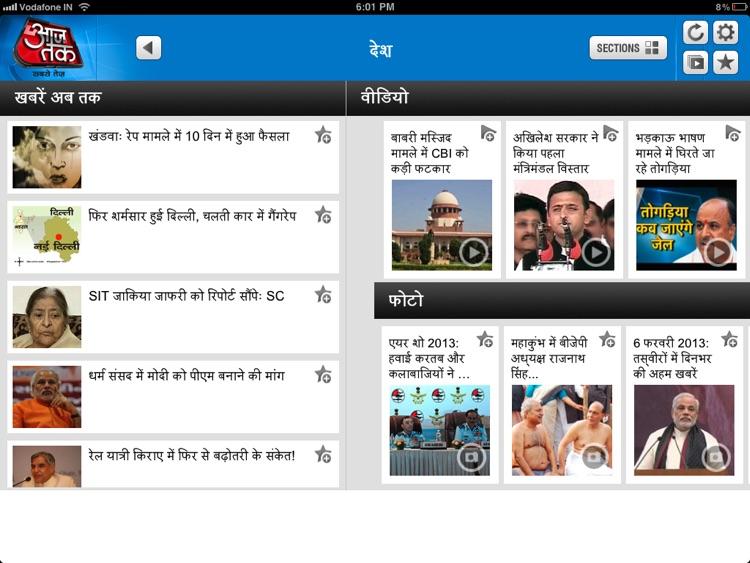 Aaj Tak HD screenshot-3