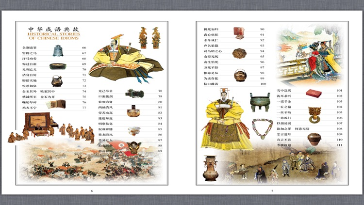 [graphic hd] the Chinese idioms allusions to six volumes screenshot-3