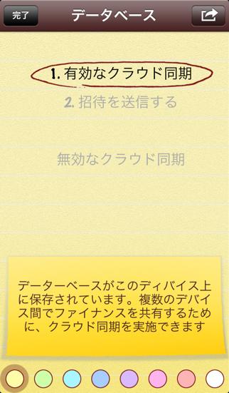 賢く家計簿 ScreenShot4
