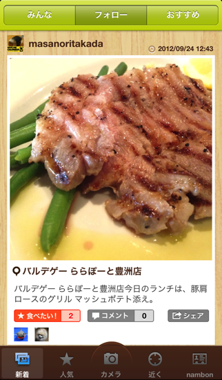 Spoon! グルメ/ランチの美味しいメニュー共有・検索 ScreenShot0