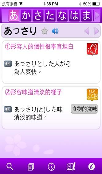 快譯通日文擬聲擬態語屏幕截圖2