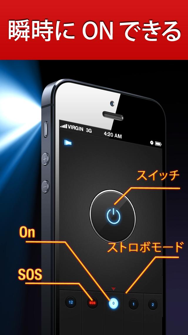高級懐中電灯プロ(iHandy Flashlight)のおすすめ画像3