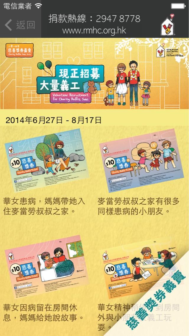 香港麥當勞叔叔之家慈善基金屏幕截圖4