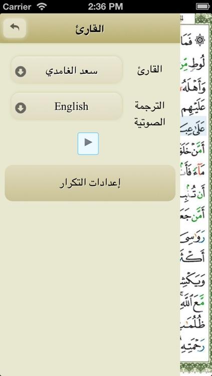 Ayat: Al Quran - آيات: القرآن الكريم screenshot-3