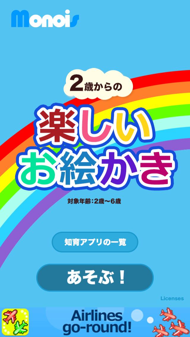 楽しいお絵かき - 知育アプリで遊ぼう 子ども・幼児向け無料アプリのおすすめ画像2
