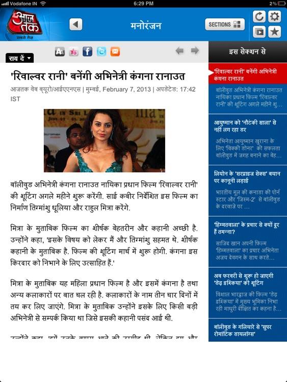 Aaj Tak HD screenshot-4