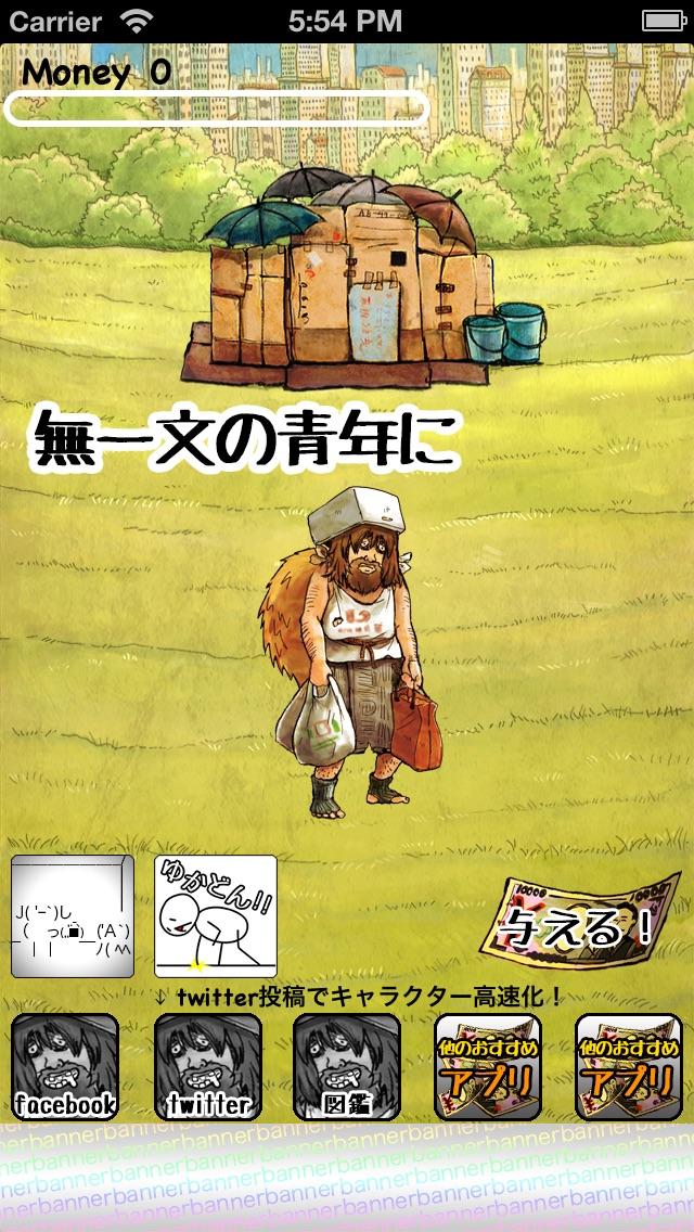 世の中全て金 〜ダークな育成ゲーム〜のスクリーンショット1