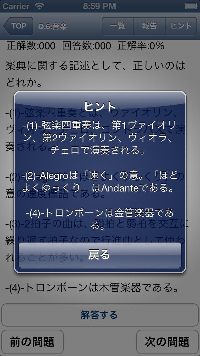 教員・職員採用試験問題集「警官 消防官 裁... screenshot1